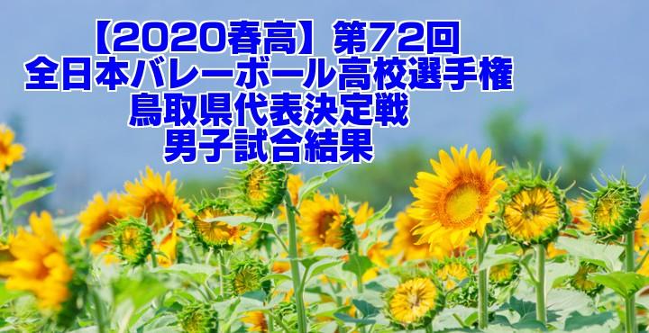 【2020春高】第72回全日本バレーボール高校選手権 鳥取県代表決定戦 男子試合結果