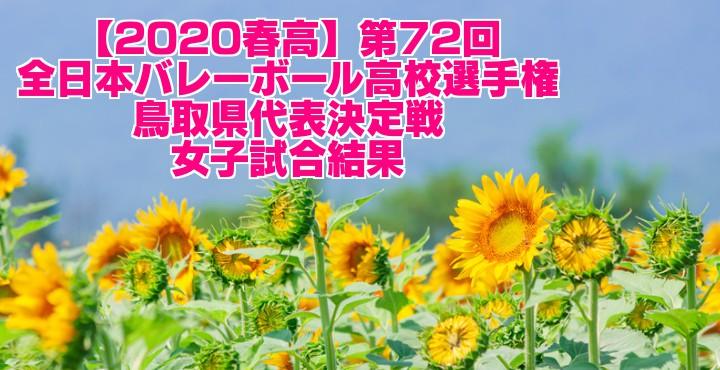 【2020春高】第72回全日本バレーボール高校選手権 鳥取県代表決定戦 女子試合結果