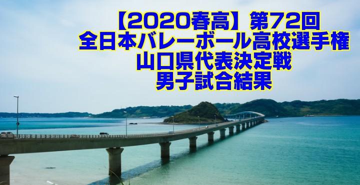 【2020春高】第72回全日本バレーボール高校選手権 山口県代表決定戦 男子試合結果
