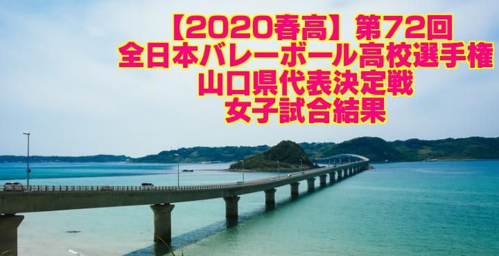 【2020春高】第72回全日本バレーボール高校選手権 山口県代表決定戦 女子試合結果