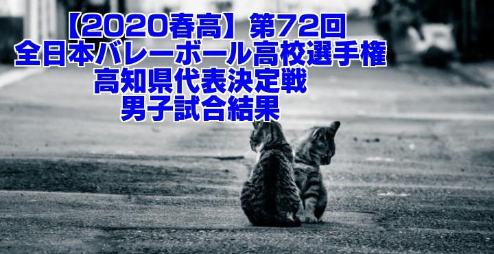 【2020春高】第72回全日本バレーボール高校選手権 高知県代表決定戦 男子試合結果