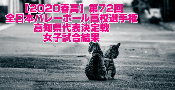 【2020春高】第72回全日本バレーボール高校選手権 高知県代表決定戦 女子試合結果
