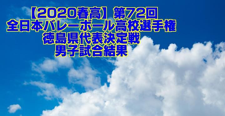 【2020春高】第72回全日本バレーボール高校選手権 徳島県代表決定戦 男子試合結果