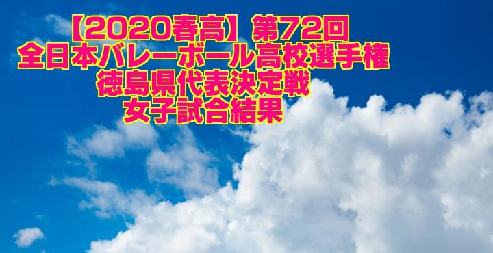 【2020春高】第72回全日本バレーボール高校選手権 徳島県代表決定戦 女子試合結果