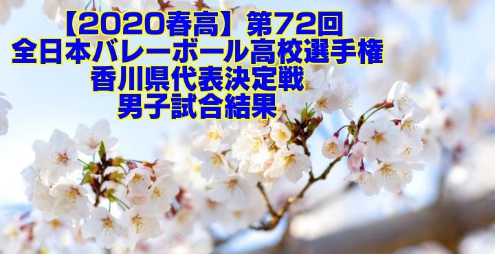 【2020春高】第72回全日本バレーボール高校選手権 香川県代表決定戦 男子試合結果
