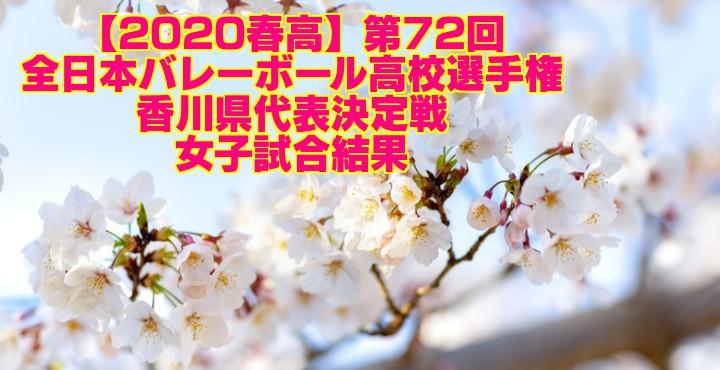 【2020春高】第72回全日本バレーボール高校選手権 香川県代表決定戦 女子試合結果