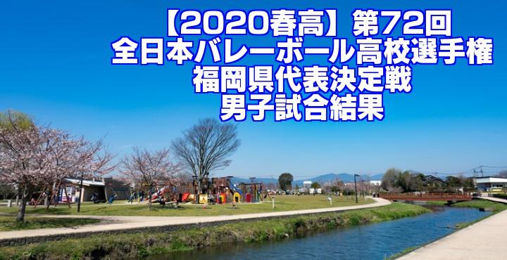 【2020春高】第72回全日本バレーボール高校選手権 福岡県代表決定戦 男子試合結果