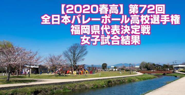 【2020春高】第72回全日本バレーボール高校選手権 福岡県代表決定戦 女子試合結果