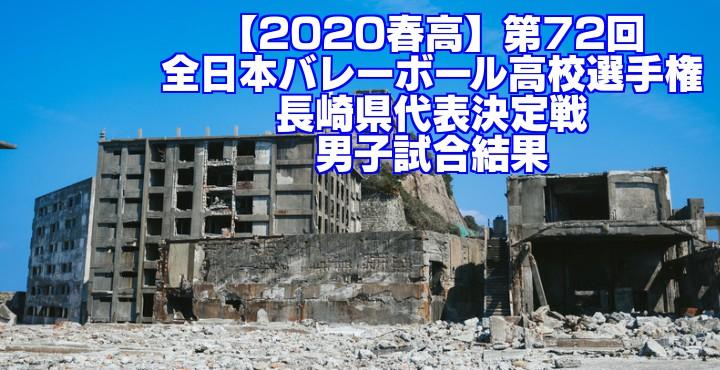 【2020春高】第72回全日本バレーボール高校選手権 長崎県代表決定戦 男子試合結果