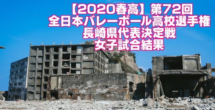 【2020春高】第72回全日本バレーボール高校選手権 長崎県代表決定戦 女子試合結果