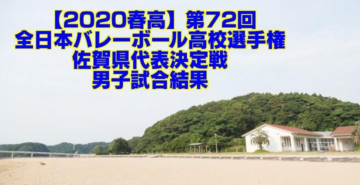 【2020春高】第72回全日本バレーボール高校選手権 佐賀県代表決定戦 男子試合結果