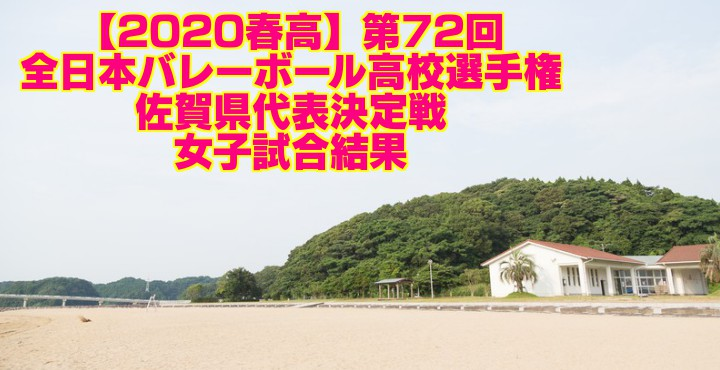 【2020春高】第72回全日本バレーボール高校選手権 佐賀県代表決定戦 女子試合結果