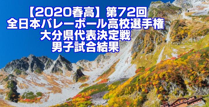 【2020春高】第72回全日本バレーボール高校選手権 大分県代表決定戦 男子試合結果