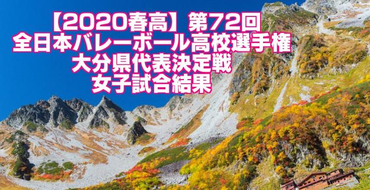 【2020春高】第72回全日本バレーボール高校選手権 大分県代表決定戦 女子試合結果