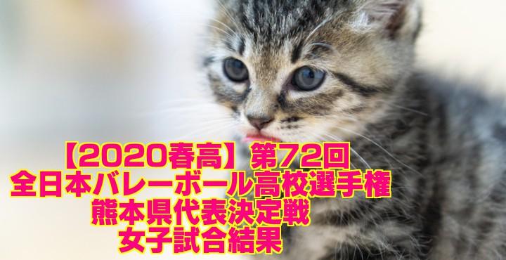 【2020春高】第72回全日本バレーボール高校選手権 熊本県代表決定戦 女子試合結果