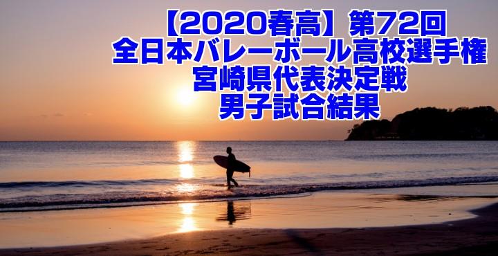 【2020春高】第72回全日本バレーボール高校選手権 宮崎県代表決定戦 男子試合結果