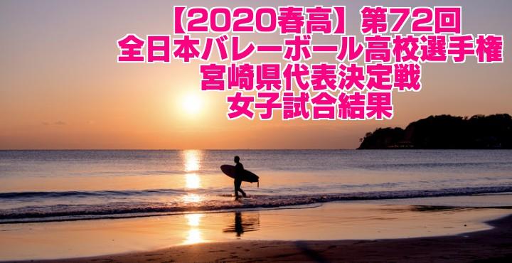 【2020春高】第72回全日本バレーボール高校選手権 宮崎県代表決定戦 女子試合結果