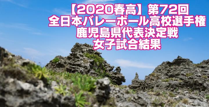 【2020春高】第72回全日本バレーボール高校選手権 鹿児島県代表決定戦 女子試合結果
