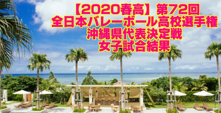 【2020春高】第72回全日本バレーボール高校選手権 沖縄県代表決定戦 女子試合結果