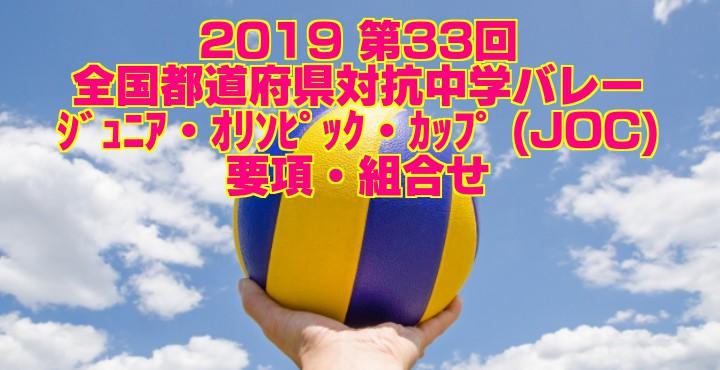 2019 第33回全国都道府県対抗中学バレー ジュニア・オリンピック・カップ (JOC) 要項・組合せ