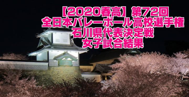 【2020春高】第72回全日本バレーボール高校選手権 石川県代表決定戦 女子試合結果