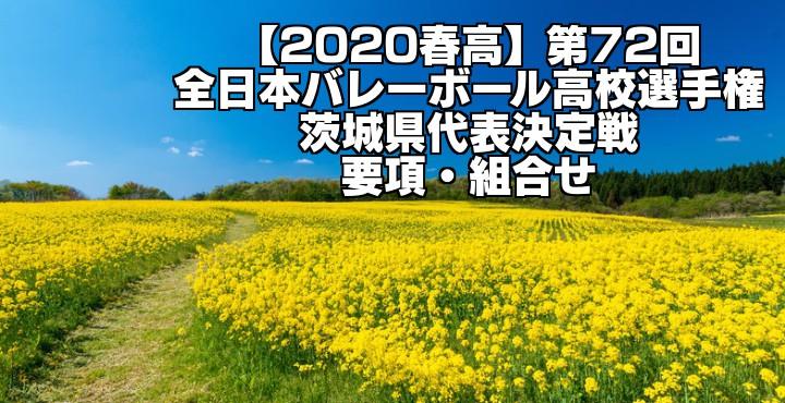 【2020春高】第72回全日本バレーボール高校選手権 茨城県代表決定戦 要項・組合せ