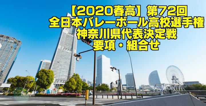 【2020春高】第72回全日本バレーボール高校選手権 神奈川県代表決定戦 要項・組合せ