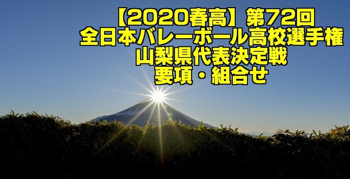 【2020春高】第72回全日本バレーボール高校選手権 山梨県代表決定戦 要項・組合せ