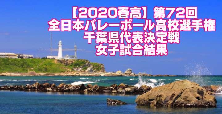 【2020春高】第72回全日本バレーボール高校選手権 千葉県代表決定戦 女子試合結果