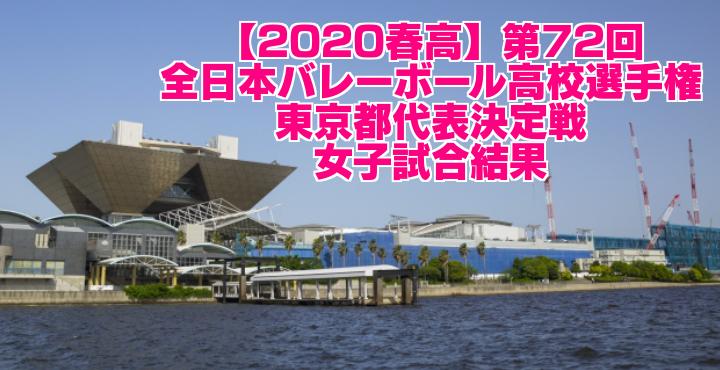 【2020春高】第72回全日本バレーボール高校選手権 東京都代表決定戦 女子試合結果