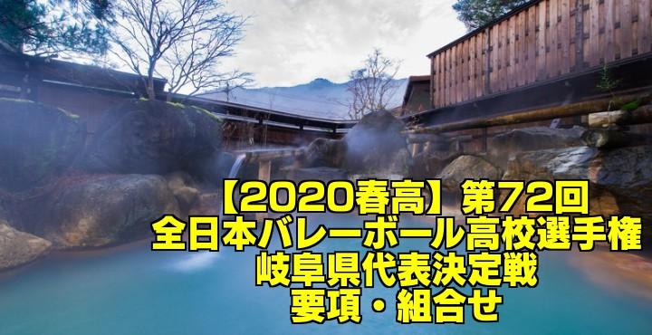 【2020春高】第72回全日本バレーボール高校選手権 岐阜県代表決定戦 要項・組合せ