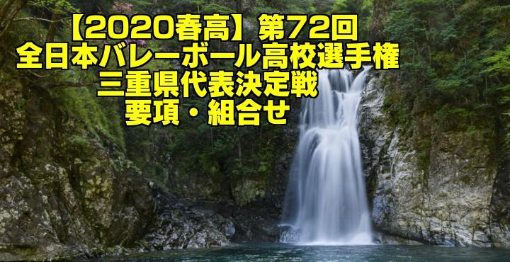 【2020春高】第72回全日本バレーボール高校選手権 三重県代表決定戦 要項・組合せ