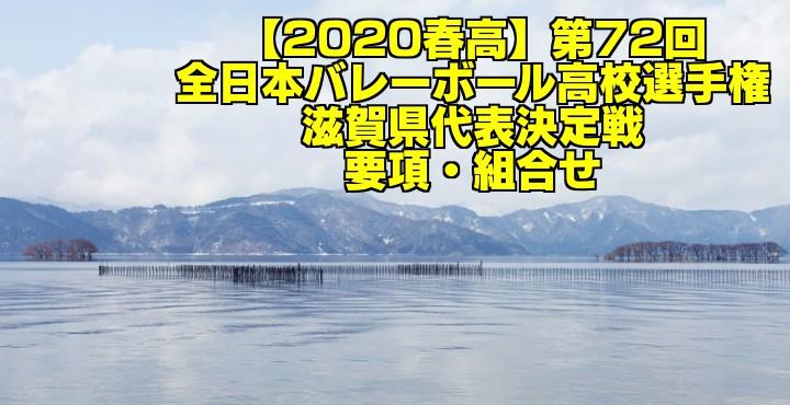 【2020春高】第72回全日本バレーボール高校選手権 滋賀県代表決定戦 要項・組合せ