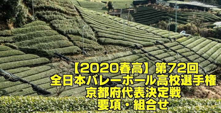 【2020春高】第72回全日本バレーボール高校選手権 京都府代表決定戦 要項・組合せ