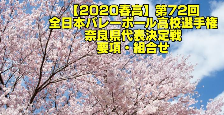 【2020春高】第72回全日本バレーボール高校選手権 奈良県代表決定戦 要項・組合せ
