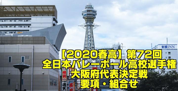 【2020春高】第72回全日本バレーボール高校選手権 大阪府代表決定戦 要項・組合せ