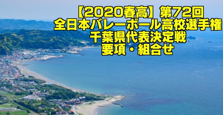 【2020春高】第72回全日本バレーボール高校選手権 千葉県代表決定戦 要項・組合せ