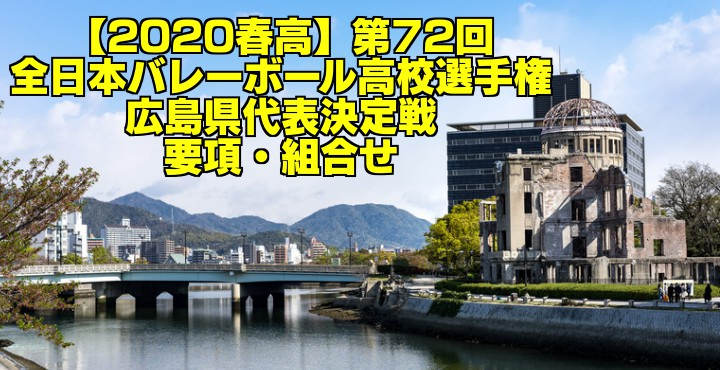 【2020春高】第72回全日本バレーボール高校選手権 広島県代表決定戦 要項・組合せ