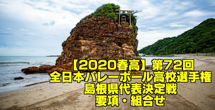 【2020春高】第72回全日本バレーボール高校選手権 島根県代表決定戦 要項・組合せ