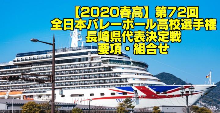 【2020春高】第72回全日本バレーボール高校選手権 長崎県代表決定戦 要項・組合せ