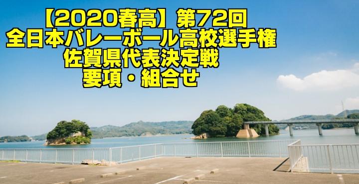 【2020春高】第72回全日本バレーボール高校選手権 佐賀県代表決定戦 要項・組合せ