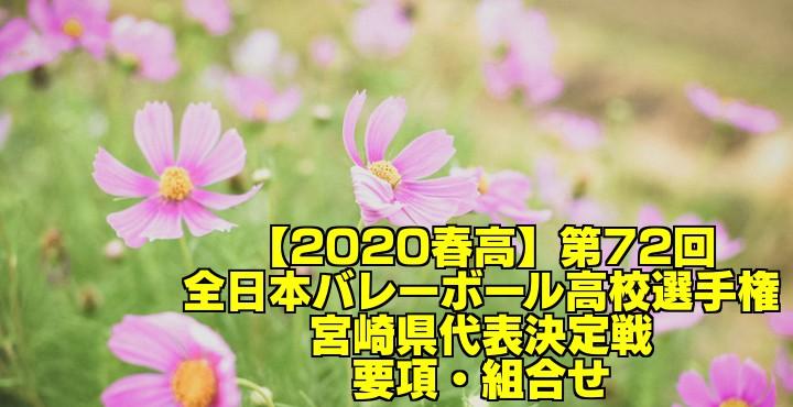 【2020春高】第72回全日本バレーボール高校選手権 宮崎県代表決定戦 要項・組合せ