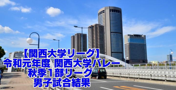 【関西大学リーグ】令和元年度 関西大学バレー秋季1部リーグ  男子試合結果