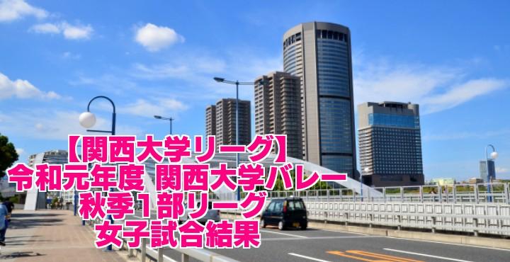 【関西大学リーグ】令和元年度 関西大学バレー秋季1部リーグ  女子試合結果