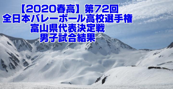 【2020春高】第72回全日本バレーボール高校選手権 富山県代表決定戦 男子試合結果