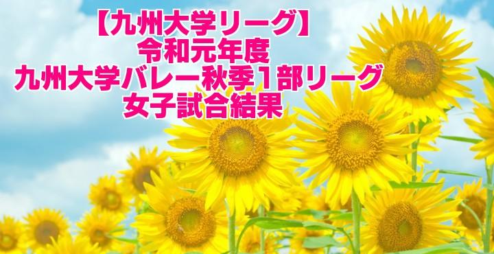 【九州大学リーグ】令和元年度 九州大学バレー秋季1部リーグ  女子試合結果