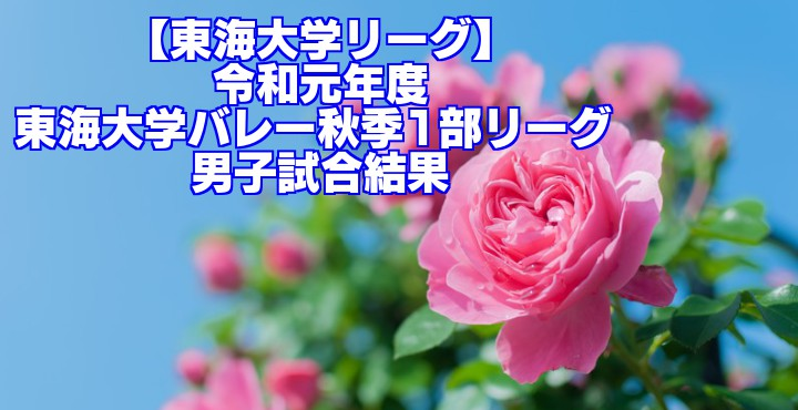【東海大学リーグ】令和元年度 東海大学バレー秋季1部リーグ  男子試合結果