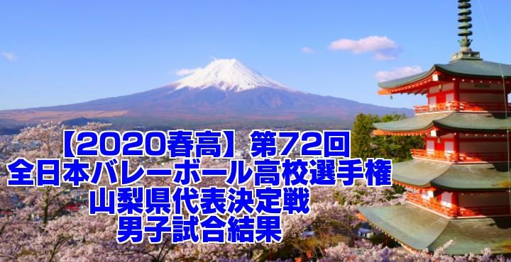 【2020春高】第72回全日本バレーボール高校選手権 山梨県代表決定戦 男子試合結果