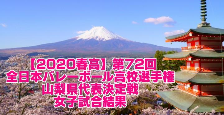 【2020春高】第72回全日本バレーボール高校選手権 山梨県代表決定戦 女子試合結果