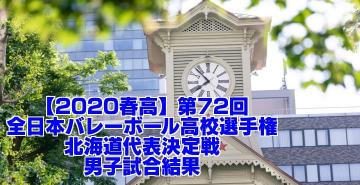 【2020春高】第72回全日本バレーボール高校選手権 北海道代表決定戦 男子試合結果
